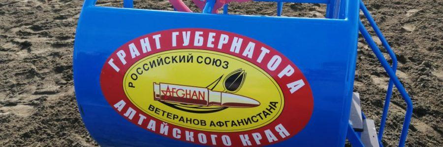 Реализация Гранта Губернатора Алтайского края