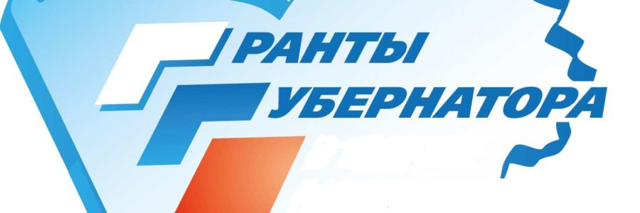Информирование о предоставлении Гранта Губернатора Алтайского края
