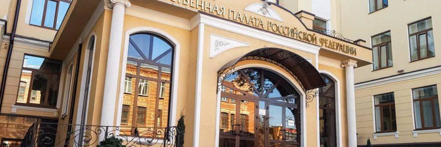В Общественной палате РФ обсудили проблемы ветеранов