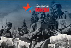 Почти 5 тысяч человек участвовали в акции «Диктант Победы»