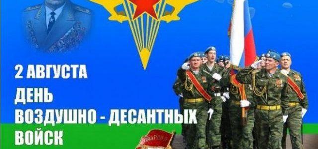 В Алтайском крае отмечают 91-ю годовщину воздушно-десантных войск