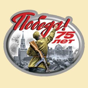 Репортажи празднования 75-й годовщины Победы в Великой Отечественной войне