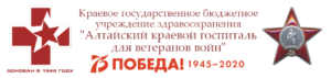 Специалисты КГБУЗ «Алтайский краевой госпиталь для ветеранов войн» поздравили более 270 инвалидов и участников Великой Отечественной войны с   75-летием Великой Победы