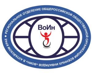 Региональное отделение Общероссийской общественной организации военных инвалидов — «ВоИн» в Алтайском крае