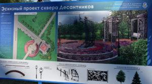 В предверии 90-летия образования ВДВ в Барнауле заложили аллею в будущем сквере Десантников