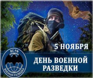 С ДНЁМ ВОЕННОЙ РАЗВЕДКИ