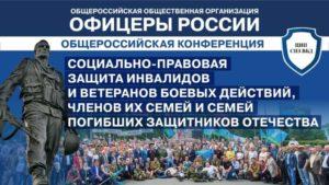Общероссийская конференция по проблемам социально-правовой защиты инвалидов и ветеранов боевых действий, членов их семей и семей погибших защитников Отечества