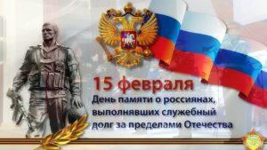Новости из районов «День памяти о россиянах, исполнявших служебный долг за пределами Отечества»