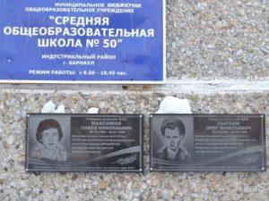 Мемориальные доски в память о погибших при исполнении долга воинах открыли в Барнауле накануне Дня вывода советских войск из Афганистана