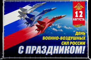 Самые могучие в небе: в России отмечают День Военно-воздушных сил
